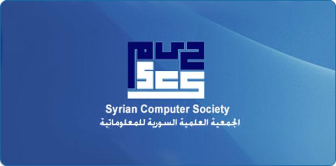 """الجمعية السورية للمعلوماتية تقيم ورشتي عمل بعنوان """"أمن المعلومات في الفضاء السيبراني"""""""