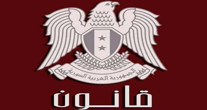 الرئيس بشار الأسد يصدر القانون رقم /3/ الخاص بتنظيم وترخيص دور الحضانة