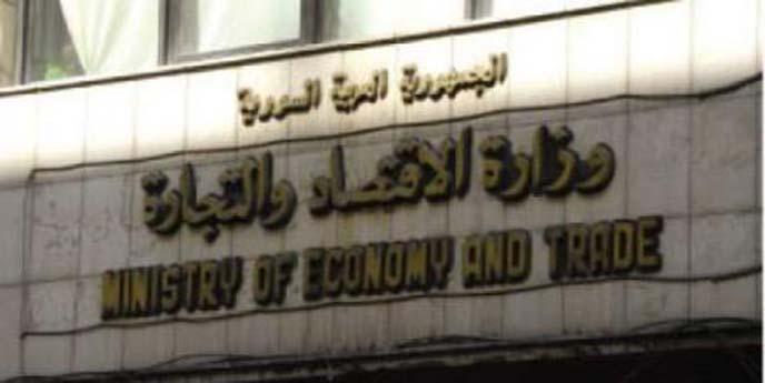 الاقتصاد تصدر دليل منح الموافقات لإجازات الاستيراد