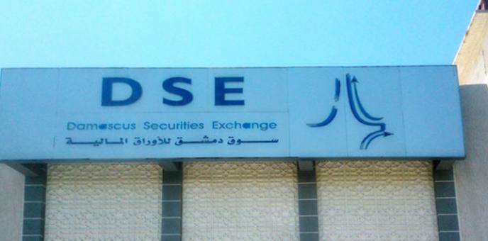 هيئة الأوراق المالية مشروع لإطلاق سوق للسندات السورية